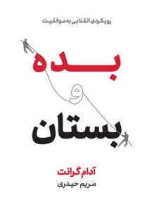 بده و بستان نویسنده آدام گرانت مترجم مریم حیدری